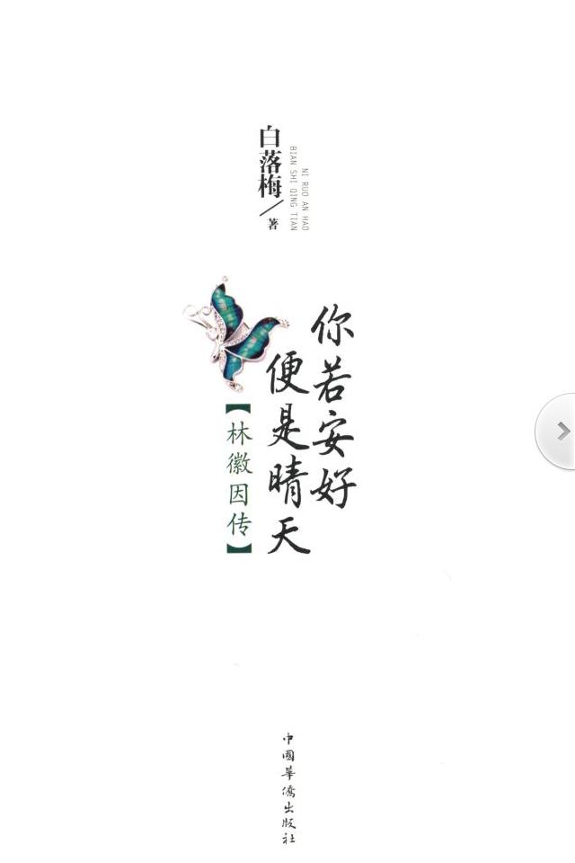【正版图书】《你若安好便是晴天:林徽因传》·云中书城出品