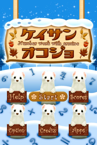 Screenshot Number work with ermine